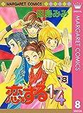 恋する1/4 8 (マーガレットコミックスDIGITAL)