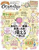 ocanemo (晋遊舎ムック)