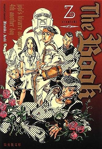 The Book 〜jojo's bizarre adventure 4th another day〜 (集英社文庫)
