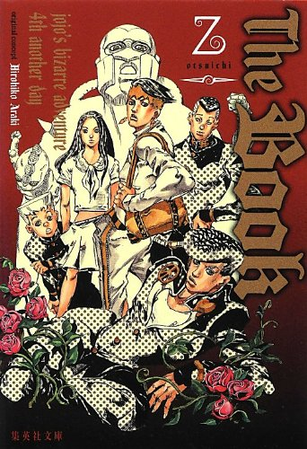 The Book—jojo's bizarre adventure 4th another day (集英社文庫)
