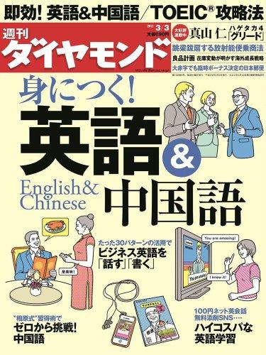 週刊 ダイヤモンド 2012年 3/3号 [雑誌]の詳細を見る