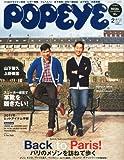 POPEYE (ポパイ) 2011年 02月号 [雑誌]