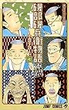 磯部磯兵衛物語~浮世はつらいよ~ 7 (ジャンプコミックス)
