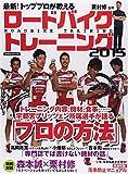 最新!  トッププロが教えるロードバイクトレーニング 2015 (洋泉社MOOK)