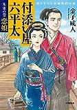付添い屋・六平太 朱雀の巻 恋娘 (小学館文庫)