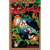 Xゾーン 3 (てんとう虫コロコロコミックス)