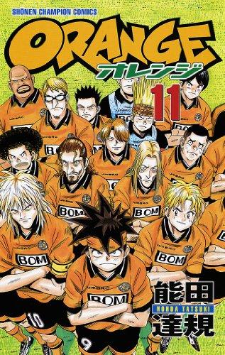 オレンジ 11 (少年チャンピオン...