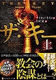 ザ・キー〈上〉 (アルファポリス文庫)