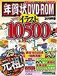 年賀状DVD-ROM イラスト10500 2019年版