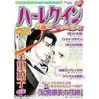 ハーレクイン 漫画家セレクション vol.85 (ハーレクインコミックス)