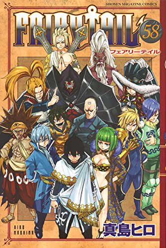FAIRY TAIL(58) (講談社コミックス)