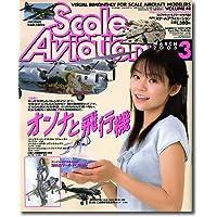 Scale Aviation (スケールアヴィエーション) 2006年 03月号