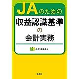 JAのための収益認識基準の会計実務