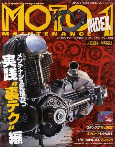 モト・メンテナンス・インデックス 1 (NEKO MOOK 889)