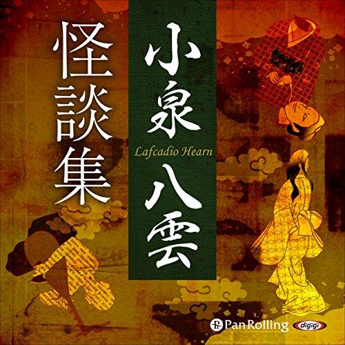 小泉八雲怪談集 オーディオブック