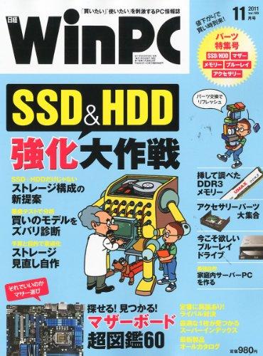 日経 WinPC (ウィンピーシー) 2011年 11月号 [雑誌]の詳細を見る