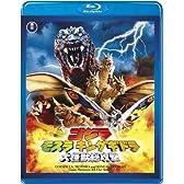 【東宝特撮Blu-rayセレクション】 ゴジラ モスラ キングギドラ 大怪獣総攻撃