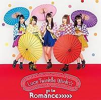 go to Romance>>>>>(通常盤Aタイプ)TVアニメ(うらら迷路帖)エンディングテーマ