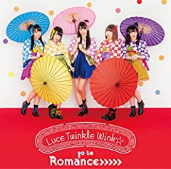 go to Romance>>>>>♪Luce Twinkle Wink☆のCDジャケット