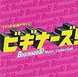 TBS系 木曜ドラマ9「ビギナーズ!」Music Collection