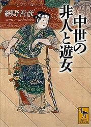 中世の非人と遊女 (講談社学術文庫)