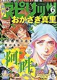 月刊!スピリッツ 2015年 6/1 号 [雑誌]: ビッグコミックスピリッツ 増刊