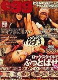 egg (エッグ) 2007年 10月号 [雑誌] 画像