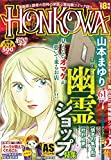 HONKOWA霊障ファイル『幽霊ショップ』特集 (ASスペシャル)