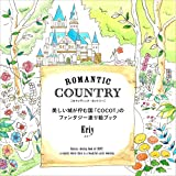 Romantic Country ロマンティック・カントリー 美しい城が佇む国「COCOT」のファンタジー塗り絵ブック