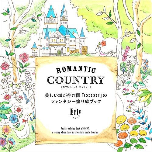 Romantic Country ロマンティック・カントリー 美しい城が佇む国「COCOT」のファンタジー塗り絵ブックの詳細を見る