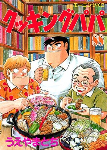クッキングパパ(88)