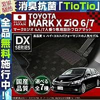 トヨタ マークXジオ フロアマット DXマット H23/2~H25/11 6人乗り/7人乗り 車1台分 フロアマット 純正 TYPE 6人乗り/2WD,プレーン グレー