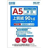 【厚口】 上質紙 90キロ 国産(日本製紙 NPI上質) (A5 100枚)