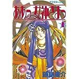 Amazon.co.jp: ああっ女神さまっ(1) (アフタヌーンコミックス) 電子書籍: 藤島康介: Kindleストア