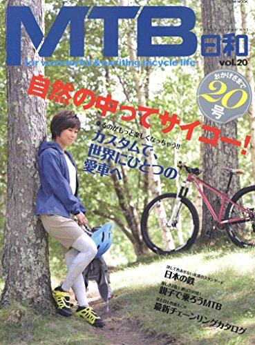 MTB日和 Vol.20 (タツミムック)