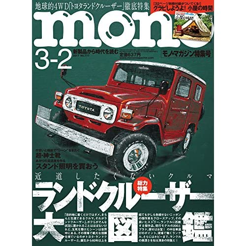モノマガジン 2017年3/2号