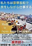 私たちは豪華客船で旅をしながら仕事する: メイド・イン・ジャパンのおもてなしを世界へ (Village in 出版)