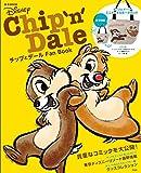 Chip'n Dale チップとデール Fan Book (e-MOOK 宝島社ブランドムック)