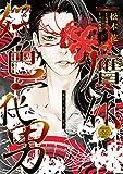 贋作・好色一代男(下) (ウィングス・コミックス)