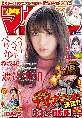 [雑誌] 週刊少年マガジン 2018年51号 [Weekly Shonen Magazine 2018-51]