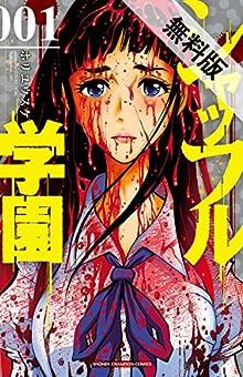 シャッフル学園 1【期間限定 無料お試し版】 (少年チャンピオン・コミックス)