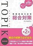 韓国語能力試験TOPIKI 総合対策[第2版]