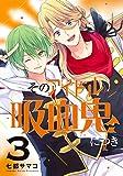 そのアイドル吸血鬼につき(3)(完) (Gファンタジーコミックス)
