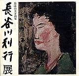 長谷川利行展:放浪の天才画家