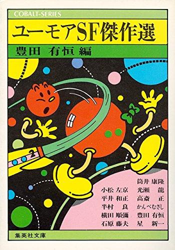 ユーモアSF傑作選 (集英社文庫 コバルトシリーズ 23-B)
