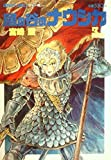 風の谷のナウシカ〈3〉 (1985年) (アニメージュコミックス―ワイド判)