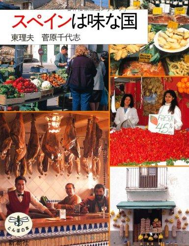 スペインは味な国 (とんぼの本)の詳細を見る