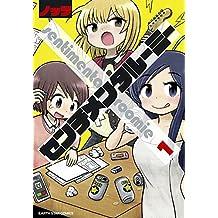 センチメンタルーミー 1 (アース・スターコミックス)