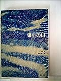 傷心の川 (1970年) (世界ロマン文庫〈8〉)