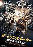 ザ・トランスポーター ~ロンドン・ミッション~[DVD]